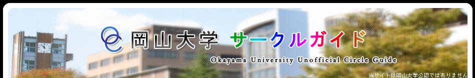 岡山大学 サークル ガイド